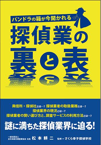 探偵業の裏と表 松本 耕二 (著)