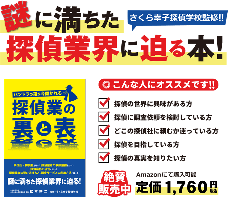 探偵業の裏と表|松本 耕二 (著)