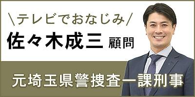 佐々木成三顧問からご挨拶